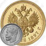 15 рублей 1897, АГ, малая голова