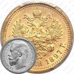 15 рублей 1897, СС
