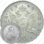 полтина 1747, ММД