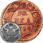 денга 1748