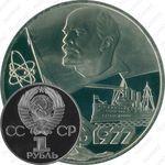 1 рубль 1977, 60 лет Советской власти