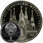 1 рубль 1978, Кремль (Московский Кремль)