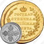 10 рублей 1802, СПБ-АИ, Новодел