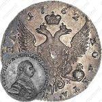 полтина 1762, СПБ-НК