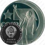 1 рубль 1967, 50 лет Советской власти