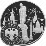 100 рублей 1999, памятник