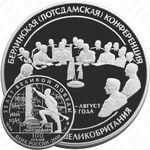 100 рублей 2000, 55 лет Победы