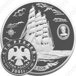 100 рублей 2001, барк Седов