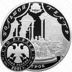 100 рублей 2001, Большой театр (СПМД)