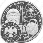 100 рублей 2001, Гагарин