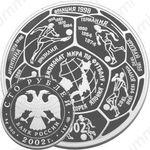 100 рублей 2002, футбол