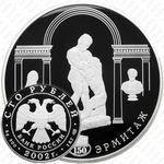 100 рублей 2002, Новый Эрмитаж (СПМД)