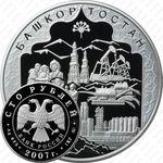 100 рублей 2007, Башкортостан