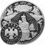 100 рублей 2014, мать