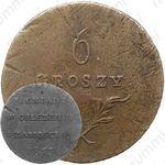 6 грошей 1813, без легенды на реверсе