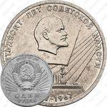1 рубль 1967, пробный