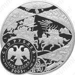 100 рублей 2005, Куликовская битва