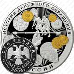 100 рублей 2009, денежное обращение (ММД)