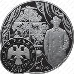 100 рублей 2010, Чехов