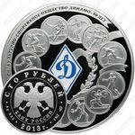 100 рублей 2013, Динамо