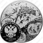 100 рублей 2014, взятие городка