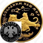 10000 рублей 1996, тигр