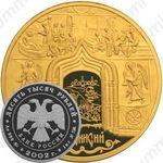 10000 рублей 2002, Дионисий