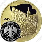10000 рублей 2005, 60 лет Победы
