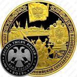 10000 рублей 2012, государственность