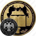 10000 рублей 2013, Конституция