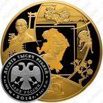 10000 рублей 2014, дзюдо