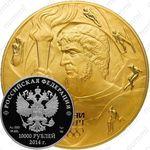 10000 рублей 2014, Прометей