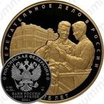 10000 рублей 2016, люди
