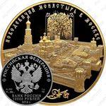 10000 рублей 2016, Новодевичий монастырь