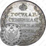 полтина 1810, СПБ-ФГ, старый тип, гурт пунктир