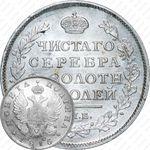 полтина 1816, СПБ-ПС