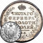 полтина 1817, СПБ-ПС