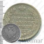 полтина 1825, СПБ-ПД, реверс корона узкая