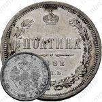 полтина 1882, ошибка