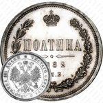 полтина 1882, СПБ-НФ