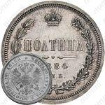 полтина 1884, СПБ-АГ