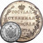 полтина 1802, СПБ-АИ, Редкие