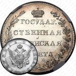 полтина 1803, СПБ-АИ