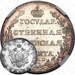 полтина 1804, СПБ-ФГ