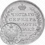 полтина 1819, СПБ-ПС, реверс корона узкая