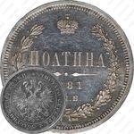 полтина 1881, СПБ-НФ, Александр III