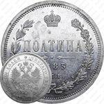 полтина 1883, СПБ-ДС