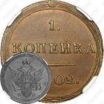 1 копейка 1802, КМ