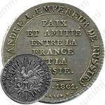 2 франка 1801