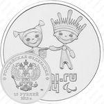 25 рублей 2013, лучик